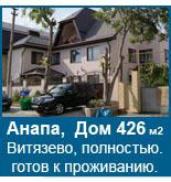 Дом Витязево